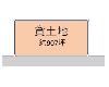 彦倉 つくばエクスプレス[三郷中央駅]の貸地物件の詳細はこちら